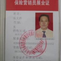保险展业证