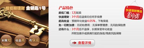 国华人寿淘宝店4天过亿 要想短期理财必须退保
