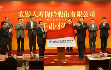 农银人寿保险股份有限公司在京挂牌
