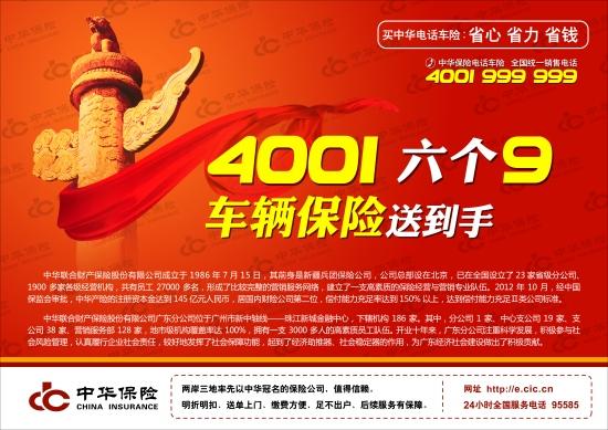 中华联合财险