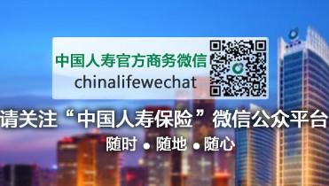 中国人寿保险微信公众平台
