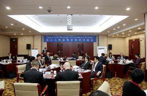 英大人寿战略发展研讨峰会在京召开