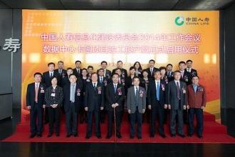 中国人寿上海数据中心正式竣工投产