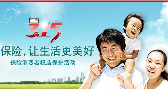 """工银安盛人寿""""3.15""""保险消费者权益保护活动"""
