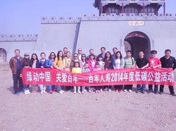 """百年人寿内蒙古分公司举办""""绿动中国、关爱百年""""低碳公益活动"""