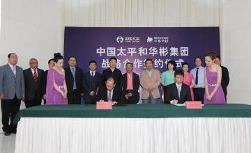 中国太平与华彬集团签署战略合作协议